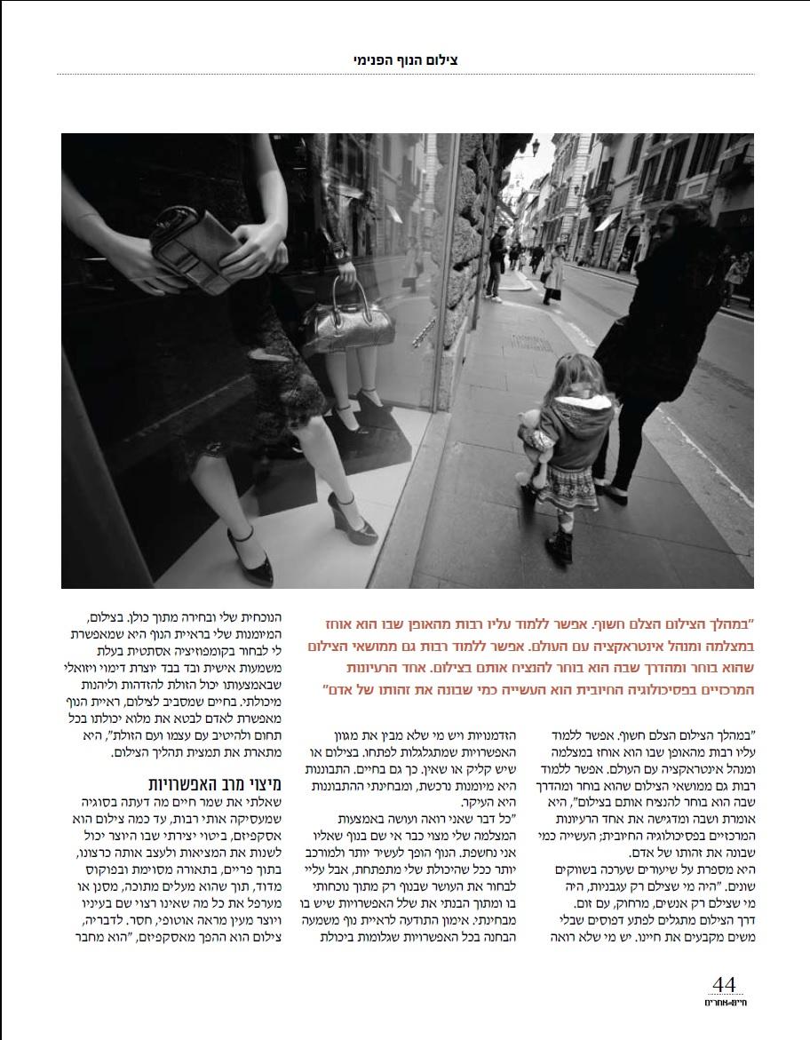 """כתבה במגזין """"חיים אחרים"""" מרץ 2014 - עמוד 5"""